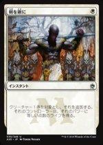 剣を鍬に/Swords to Plowshares(A25)【日本語】
