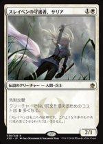 スレイベンの守護者、サリア/Thalia, Guardian of Thraben(A25)【日本語】
