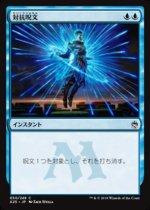対抗呪文/Counterspell(A25)【日本語】