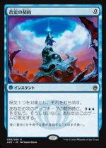 否定の契約/Pact of Negation(A25)【日本語】