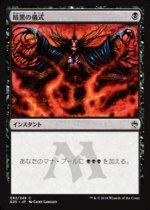 暗黒の儀式/Dark Ritual(A25)【日本語】