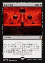 最後の審判/Doomsday(A25)【日本語】