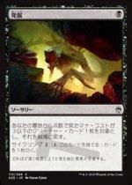 発掘/Unearth(A25)【日本語】