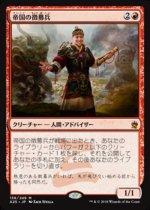 帝国の徴募兵/Imperial Recruiter(A25)【日本語】