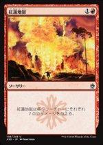 紅蓮地獄/Pyroclasm(A25)【日本語】
