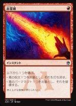 赤霊破/Red Elemental Blast(A25)【日本語】