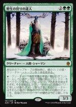 野生の狩りの達人/Master of the Wild Hunt(A25)【日本語】