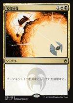 名誉回復/Vindicate(A25)【日本語】