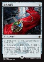 連合の秘宝/Coalition Relic(A25)【日本語】
