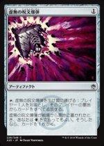 虚無の呪文爆弾/Nihil Spellbomb(A25)【日本語】