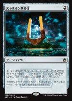 ストリオン共鳴体/Strionic Resonator(A25)【日本語】