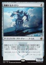 隔離するタイタン/Sundering Titan(A25)【日本語】