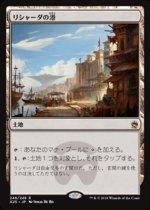 リシャーダの港/Rishadan Port(A25)【日本語】