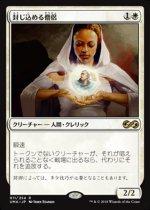 封じ込める僧侶/Containment Priest(UMA)【日本語】