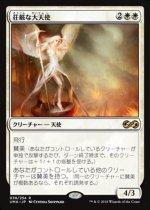荘厳な大天使/Sublime Archangel(UMA)【日本語】