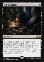 大霊堂の戦利品/Spoils of the Vault(UMA)【日本語】