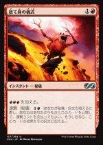 捨て身の儀式/Desperate Ritual(UMA)【日本語】