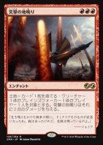 突撃の地鳴り/Seismic Assault(UMA)【日本語】