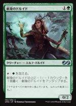 献身のドルイド/Devoted Druid(UMA)【日本語】