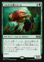 ゴルガリの墓トロール/Golgari Grave-Troll(UMA)【日本語】