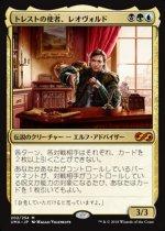 トレストの使者、レオヴォルド/Leovold, Emissary of Trest(UMA)【日本語】
