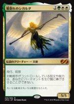 鷺群れのシガルダ/Sigarda, Host of Herons(UMA)【日本語】