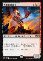 大爆発の魔道士/Fulminator Mage(UMA)【日本語】