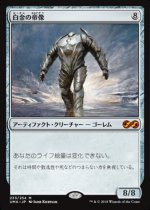 白金の帝像/Platinum Emperion(UMA)【日本語】