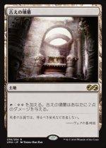 古えの墳墓/Ancient Tomb(UMA)【日本語】