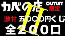 【MTG】カベの店アウトレット限定激甘五000円くじpart.� 全300口