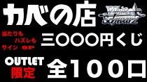 【WS】カベの店アウトレットフォロワー3000人突破記念三000円くじ 全100口