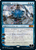 時の支配者、テフェリー/Teferi, Master of Time(M21)【日本語FOIL】(075)
