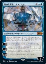 時の支配者、テフェリー/Teferi, Master of Time(M21)【日本語FOIL】(275)