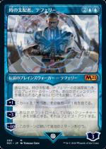 時の支配者、テフェリー/Teferi, Master of Time(M21)【日本語FOIL】(ショーケース)(290)