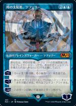 時の支配者、テフェリー/Teferi, Master of Time(M21)【日本語FOIL】(ショーケース)(291)
