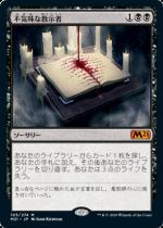 不気味な教示者/Grim Tutor(M21)【日本語FOIL】