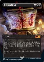 不気味な教示者/Grim Tutor(M21)【日本語FOIL】(拡張アート)