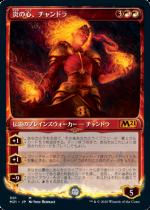 炎の心、チャンドラ/Chandra, Heart of Fire(M21)【日本語FOIL】(ショーケース)