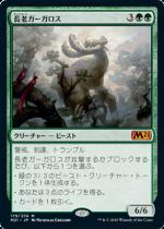 長老ガーガロス/Elder Gargaroth(M21)【日本語FOIL】