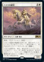 バスリの副官/Basri's Lieutenant(M21)【日本語FOIL】