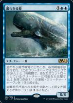 追われる鯨/Pursued Whale(M21)【日本語FOIL】