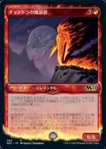 チャンドラの焼却者/Chandra's Incinerator(M21)【日本語FOIL】(ショーケース)