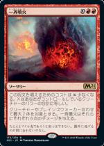 一斉噴火/Volcanic Salvo(M21)【日本語FOIL】