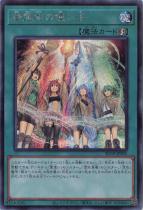 精霊術の使い手【シークレット】SD39-JPP05
