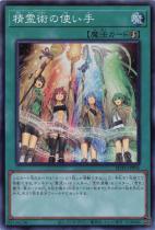 精霊術の使い手【スーパー】SD39-JPP05