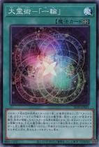 大霊術−「一輪」【スーパー】SD39-JP021