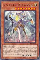 ウィッチクラフトゴーレム・アルル【ノーマル】SD39-JP014