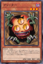 クリッター【ノーマル】SD39-JP020
