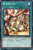 魔法族の里【ノーマル】SD39-JP023