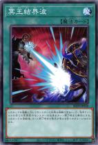 冥王結界波【ノーマル】SD39-JP030